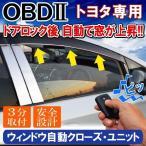 OBD ロック連動 ウィンドウ 自動クローズユニット トヨタ用