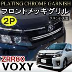 ノア 80系 ヴォクシー 80系 メッキ フロントグリルカバー 2P ガーニッシュ ステンレス カスタムパーツ