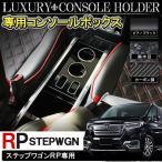新型 ステップワゴン RP コンソールボックス 新カラー 収納 スパーダ クールスピリット 対応 車中泊 カスタム パーツ