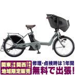 電動自転車 子供乗せ ブリヂストン ビッケポーラーe bikkePOLARe 2020 BP0C40 ※地域限定販売 送料無料