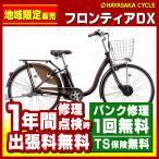 電動自転車 ブリヂストン フロンティアデラックス FRONTIA DX F6DB40 2020年 ※地域限定販売 送料無料