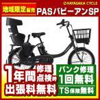 電動自転車 子供乗せ ヤマハ PAS Babby un SP パス バビー アン スーパー 2020年 PA20BSPR ※地域限定販売