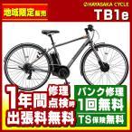 地域限定販売 送料無料 クロスバイク スポーツ