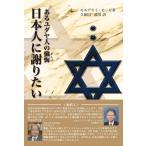 あるユダヤ人の懺悔「日本人に謝りたい」(復刻版) ハードカバー仕様