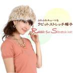 ファー帽子 毛皮 ストレッチラビットファーハット(B1000)【SU50】(ネコポス)(ラッピング不可)