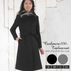 ショッピングカシミア カシミヤ コート カシミヤ100%  ロング チンチラトリミング襟(C9914)