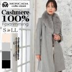 カシミヤ カシミア 100% コート SAGA フォックス 付 [MONCADA] (CA1606)