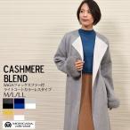 カシミヤ & ウール ダブルフェイス カラーレス コート(CA3065)