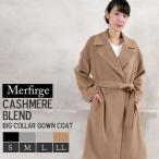 [Merfirge] カシミア & ウール ビッグ カラー ガウン コート (CA3114)