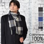 メンズ カシミヤ カシミア 100% 柄 マフラー(CS0098m)(発送方法ゆうパケット)20200701sale-30