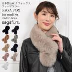 毛皮/フォックス/ファー/マフラー 日本製SAGA(F5010)