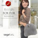 日本製 SAGA フォックス ファーバッグ (巾着型小)(FB2862)