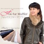 毛皮 フォックス ファー マフラー(FF8010)20200701sale-30