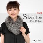 毛皮/フォックス/マフラー 日本製SAGAシルバーフォックス マフラークリップ付(FF9010)