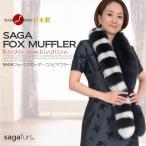 ショッピング毛皮 日本製 SAGA フォックス マフラー ボーダー (FM2985)