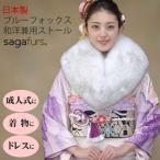 成人式 ショール ブルー フォックス 振袖 着物 和装 ファー 日本製 SAGA  ストール (FS0046)