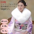 日本製 成人式 着物 和装 振袖 SAGA シャドー フォックス 白 ホワイト ショール ストール (FS0048)