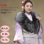 毛皮/フォックス/ファーストールSAGA日本製 シルバーフォックス和装兼用(FS1256)20200701sale-30