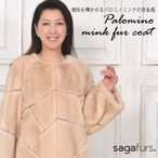 毛皮 SAGA ミンク パロミノ ファー コート (M2684)