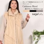 SAGA ミンク カシミヤ コート (MC2966)