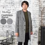 [Merfirge] メンズ カシミア カシミヤ ウール混 ウールコート グレンチェック チェスターコート (MCA3120)