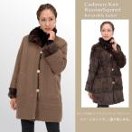 ショッピングカシミア リス カシミヤ コート カシミヤ100%   ニットリバーシブル(NR6885)
