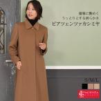 カシミヤ コート カシミヤ100% ステンカラー  ロング イタリア最高素材ピアツェンツァ(PC1103)