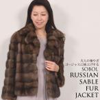 毛皮/セーブル/ファー ジャケット  ロシアンセーブル (S8659)