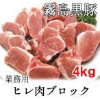 里脊肉 - 霧島黒豚 ヒレ肉ブロック 4.0kg以上(不定貫)【冷凍】★送料無料★
