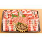 霧島黒豚焼肉パーティーセット【B8-46】★送料無料★