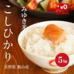 【新米】幻の米 飯山みゆき米 長野県産こしひかり 1等米 令和2年産 白米 【5kg】