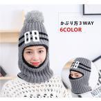 ニット帽 目出し帽 フェイスマスク 裏起毛 レディース 女子ニットキャップ 女性用スキー帽子 耳カバー かぶり方3WAY
