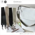 ショルダーストラップ バッグ用 本革 キャンバスショルダー ショルダーストラップ 付け替え 革 単品 送料無料  「 STRAPPS short ストラップス ショート 」