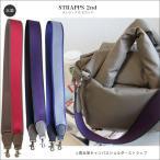 ショルダーストラップ バッグ用  本革 キャンバスショルダー ショルダーストラップ 付け替え 革 単品 ヘイニ 送料無料 「 STRAPPS2nd ストラップス セカンド 」