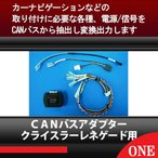 2015年〜FIAT500X/CANバスアダプター電源/信号CAN-BUSアダプター キャンバス