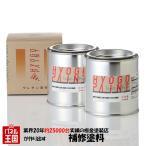 ペイント ガロン缶 ホンダ車用 ニューイモラオレンジパール カラー番号YR536P 3000ml 上塗り下塗りセット
