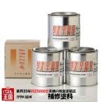 ペイント コート缶 ニッサン(日産) キューブ ブリリアントホワイトパール/ビターショコラ 2トーン カラー番号LAH 900ml 上塗り下塗りセット