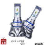 スフィアライト 自動車用 LEDヘッドライト RIZING2 H4 Hi Lo 12V用  6000K SRH4A060 日本製 3年保証