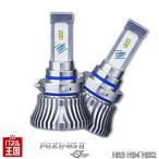 SRHB060 スフィアライト LEDヘッドライトスフィアライジングIIHB3 HB46000K 12V 24V