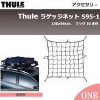 thuleスーリー ラゲッジネット595-1 130x90cm、フック10本付 Thuleルーフラックに荷物を固定しておくのに便利です。