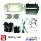 FIATフィアット 500|500C|2DIN社外オーディオ|ナビ|コンポ取付けキット