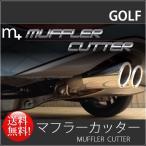 マフラーカッター 純正マフラーに挿し込んで取付 VWフォルクスワーゲン「ゴルフ5/ゴルフ6/ゴルフ7 GOLF」 パネル王国