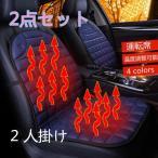 2点セット!温度調整可能!シートヒーター 2人掛け  30秒速熱  ホットカーシート ヒーター内蔵シートカバー 運転席 助手席 シガー電源 DC12V
