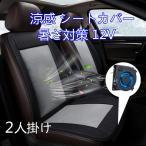 涼感 シートカバー  2人掛け  冷却 自動車シート カークールシート 送風ファン内蔵 背当てタイプ シートカバー 汎用 夏用 暑さ対策 12V