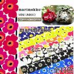 marimekko マリメッコ おためし北欧生地 布 MINI UNIKKO ミニウニッコ 全14色 ハーフカット