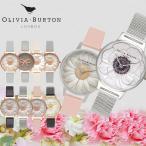 オリビアバートン Olivia Burton 腕時計 レディース お花 ウオッチ 時計 FLOWER SHOW 3D DAISY 30mm 保証期間3年間 ポイント消化