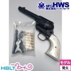 ハートフォード HWS 発火式 モデルガン Colt SAA .45 HW 4_3 4 Civilian シビリアン 組立キット リボルバー