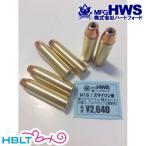 【Hartford HWS(ハートフォード)】発火式・カートリッジ M19/スマイソン 用(6発 1WAY)