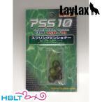 【LayLax(PSS10)】PSS10 スプリングテンショナー(6ケセット) VSR10用