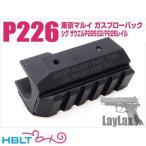 【LayLax(Nine Ball)】マルイ P226 Rail 用 アンダーマウントベース